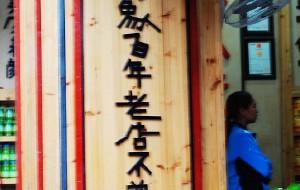 【凤凰古镇图片】边客——凤凰自助游攻略
