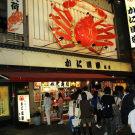 大阪攻略图片
