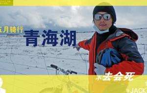 【青海湖图片】在那遥远的地方 ——青海湖 (永不骑行)