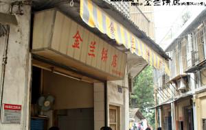鼓浪屿美食-金兰饼店