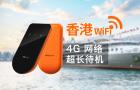 香港 4GWiFi 港澳台通用 无限流量(全国机场自取+邮寄)