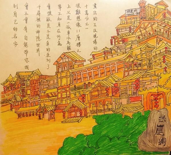 手绘の重庆,你喜欢吗?