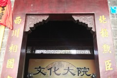 重庆江津文宝一江公享堂