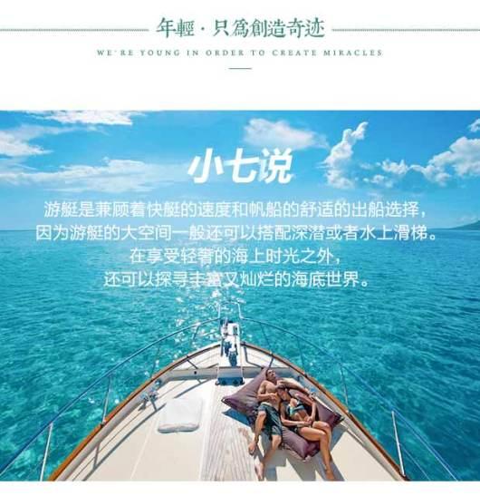 【豪华游艇】 大小皇帝岛一日游 专业深潜海钓船 泰国