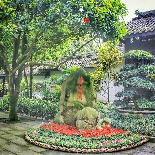 园内运用了中国古典园林中框景,障景,借景等手法,远近高低,收放自如