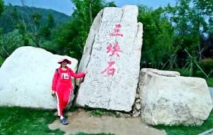 【辽宁图片】抚顺三块石国家森林公园富氧一日游(2015.6.27)