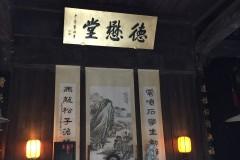 2017清明黄山德懋堂