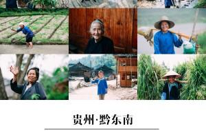 【贵州图片】【海蒂手记】黔东南,一个人的独角戏