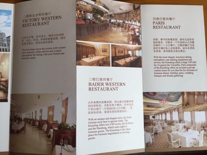 天津的回忆~中国四大西餐厅之一—起士林图片