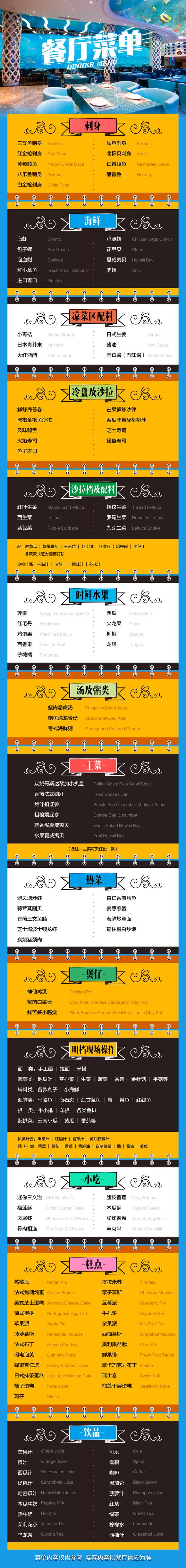 三亚瑞德姆海底餐厅 亚龙湾旅游海洋演绎主题自助bbq美食团购(中餐