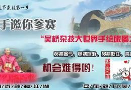 """吴桥杂技大世界""""手绘旅图""""活动正式开启,重金招募""""手绘达人"""""""
