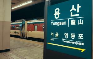"""【丽水图片】韩国 最南方 全罗南道 随着歌声走起的""""丽水夜海""""之旅。【背包旅行】"""