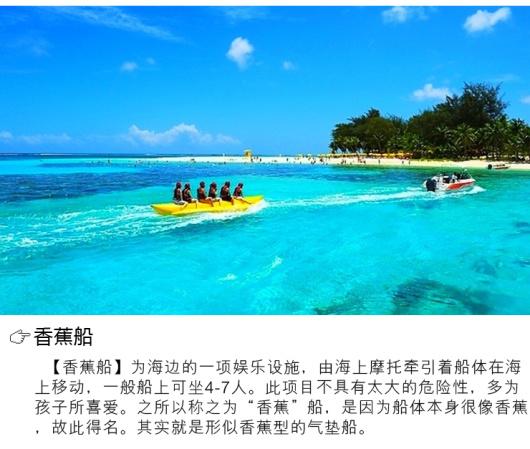 沙巴双岛一日游 沙比岛 马努干岛或马穆迪岛一日游(含