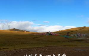 【昌都图片】在藏东:翻越险峻山路,感受人文风情——2017年西藏自驾之旅(上)