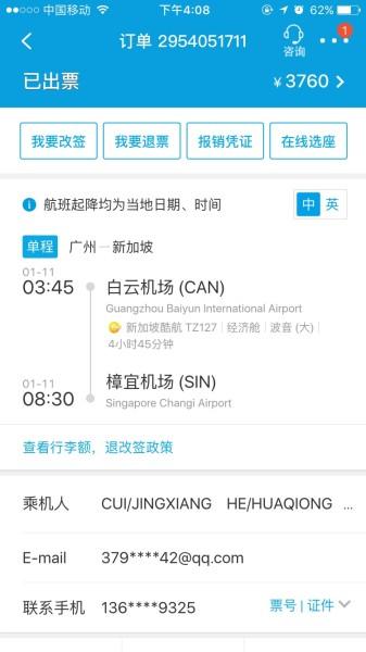 第一次坐飞机,第一次出国—4天3夜新加坡暴走之旅()