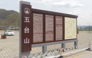 【五台县图片】佛教四大名山之首------山西五台山