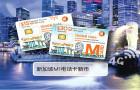 无限流量 新加坡上网卡电话卡 M1/新电信电话卡(可开热点/可选樟宜机场取卡/免打?。? width=