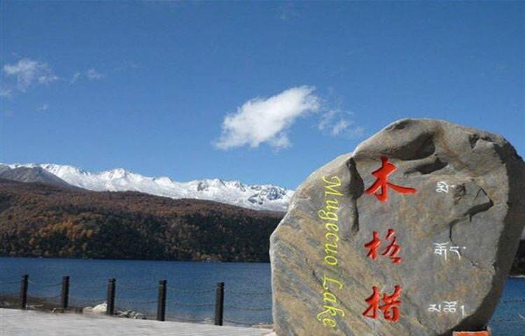 甘孜州康定情歌木格措风景区(门票 观光车)