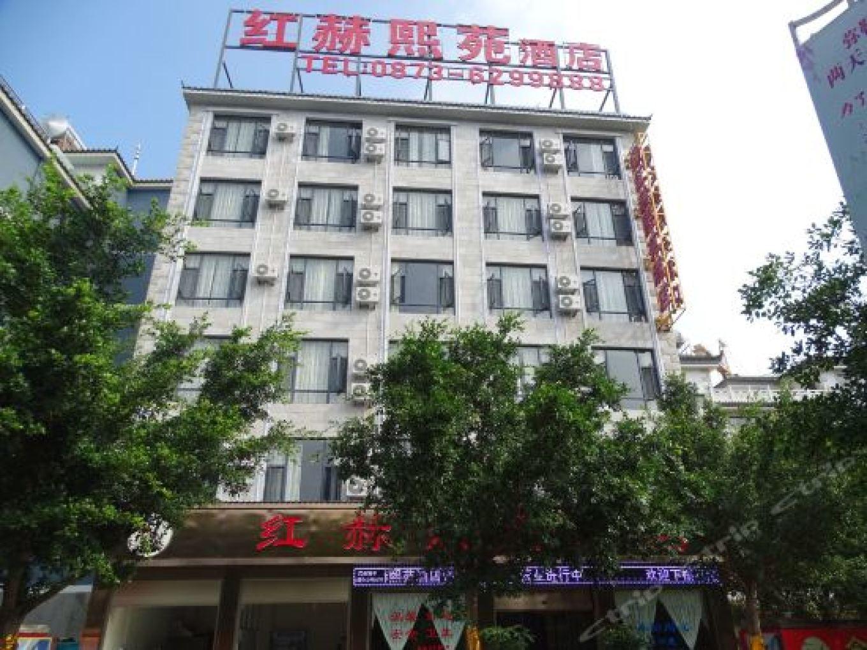 弥勒红赫熙苑酒店