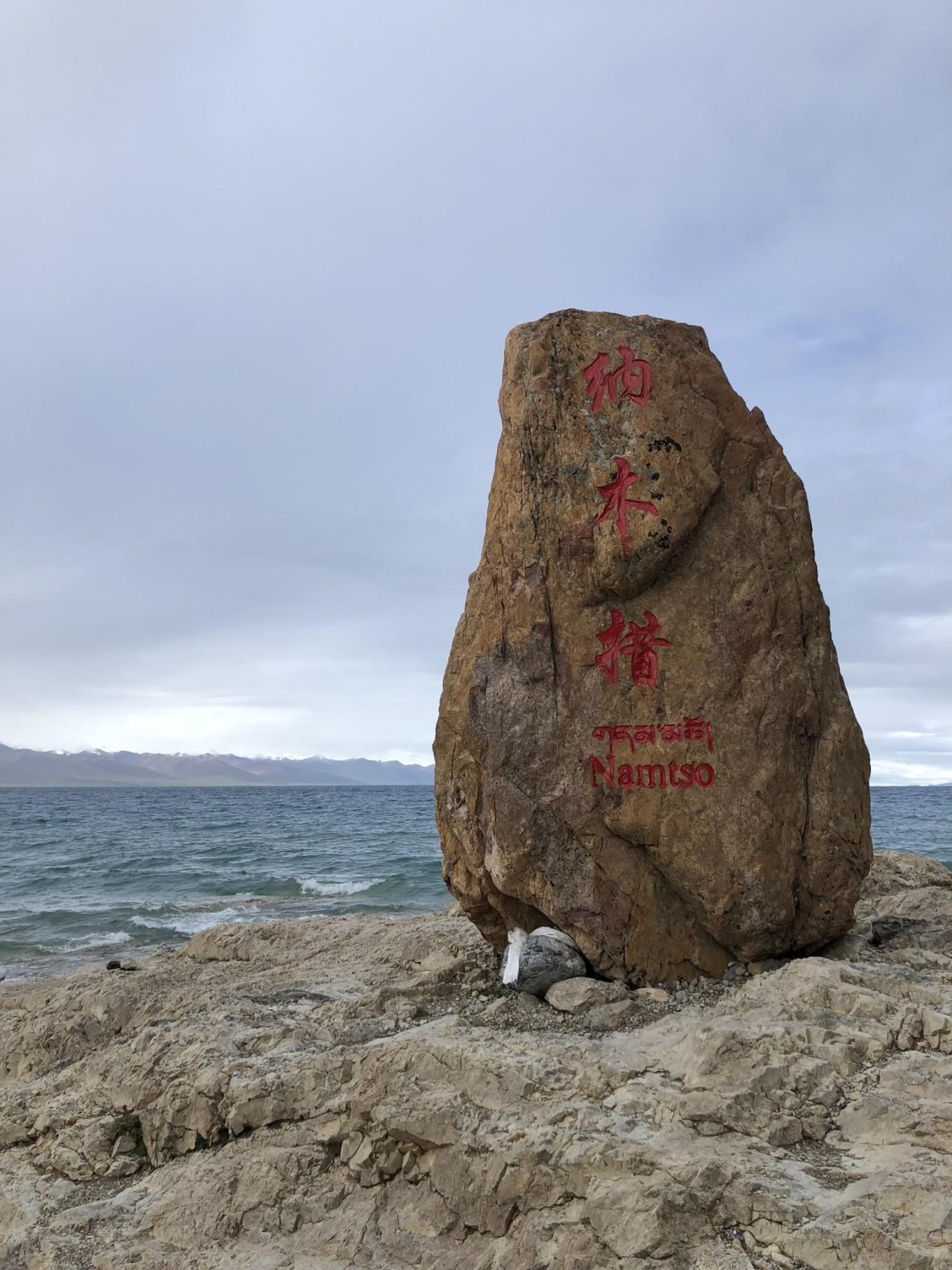 西藏--阿里,與您相伴的時光 143