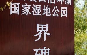 【凌云图片】云南边境、全境游之广西凌云浩坤湖