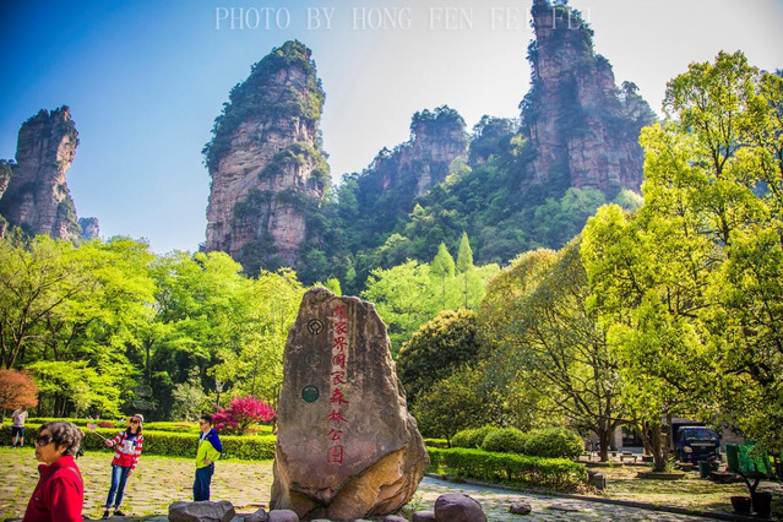 武汉到张家界森林公园三日游