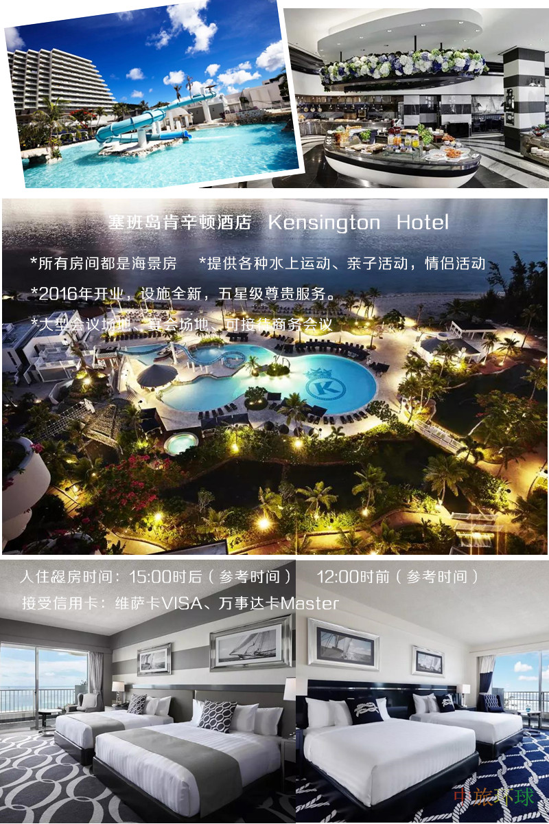 上海直飞塞班岛5天4晚自由行(美国免签岛屿 全岛酒店类型可自选 贴心