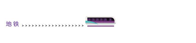 ▷ 地铁 ◁
