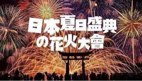 【东京·行前篇】为一场花火大会,以及做一个还算孝顺的女儿_游记