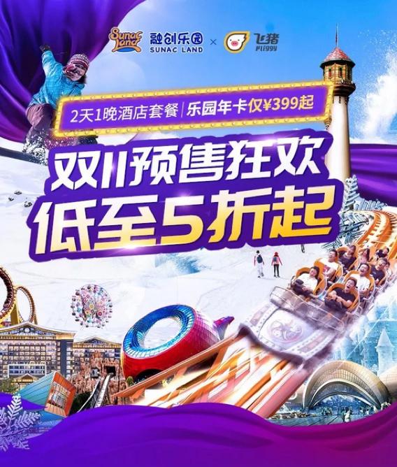 广州融创乐园双十一优惠嗨翻天 最低只要9.9元!