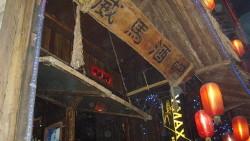 凤凰古镇娱乐-威马酒吧