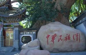 北京娱乐-中华民族园