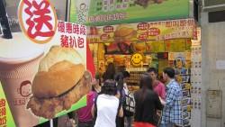 澳门美食-TEA PLUS(大圣猪扒)