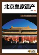 北京皇家遗产