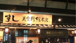 东京美食-美登利寿司(渋谷梅丘本馆)(Umegaokasushinomidorisouhonten)