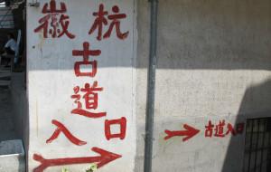 【徽杭古道图片】如何穿越徽杭古道——你好,我是攻略!