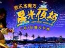 南京欢乐水魔方夜场