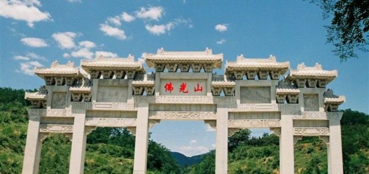 佛光山旅游风景区