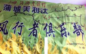 【枣庄图片】环骑中国 随性散记