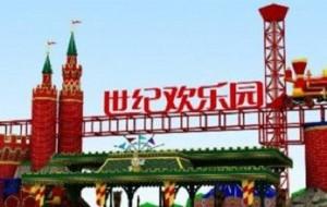 河南娱乐-世纪欢乐园