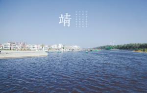 【揭阳图片】靖海