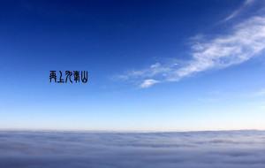 【彭州图片】重上九峰山