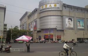 南昌娱乐-南昌百货大楼
