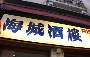 威尼斯美食-海城饭店