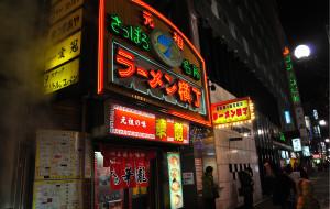 札幌美食-元祖札幌拉面横街