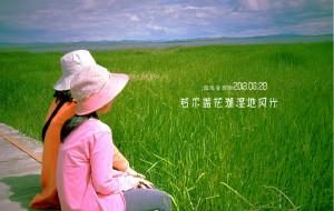【汶川图片】川北的空地-草原之旅