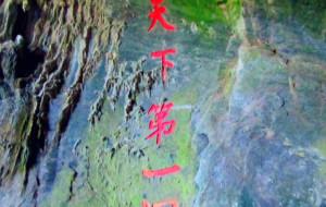 【钟祥图片】一个江苏人的黄仙洞游记
