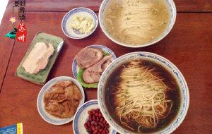 苏州美食-同得兴精品面馆(嘉馀坊店)