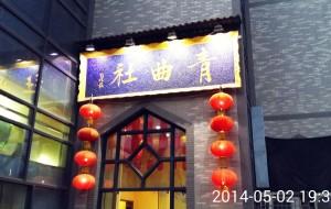 西北娱乐-青曲社茶楼(柏树林店)