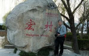 【宏村图片】春天出游-----黄山市黟县:宏村。